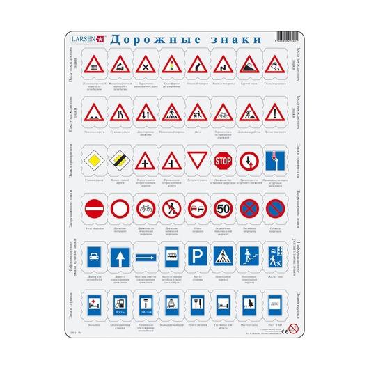 Пазл Дорожные знаки (русский), 48 деталей